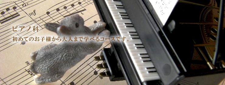 レガートミュージックルーム|ピアノ科